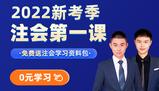 2022注册会计培训班